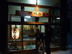 091220koikawa