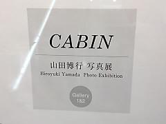 160227cabin