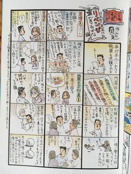 160710yamaguchi