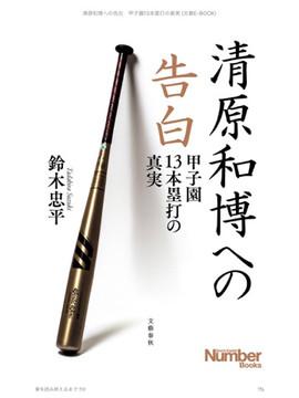 170305kiyohara