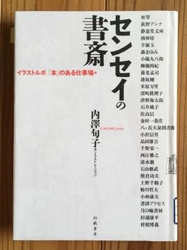 20180916sensei