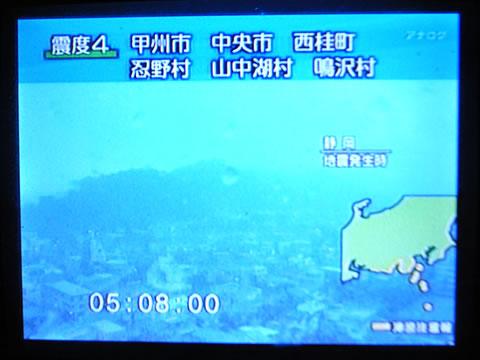 090811e_quake