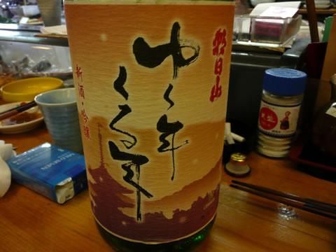 091231yukutoshi