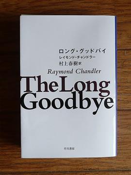 101017long_goodbye