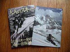 101113otonano_ski