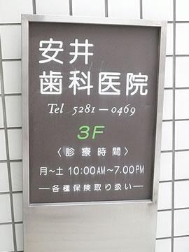 110427yasui_dentist