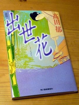 110526shusebana