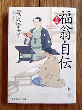 110916fukuoujiden