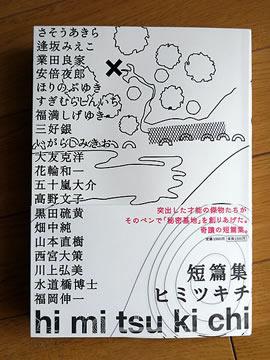 120319himitsukichi