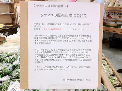 1200501takenoko_jishuku
