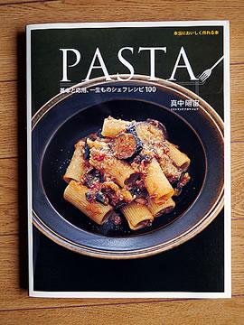 121025pasta_book