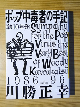 130403kawakatsu