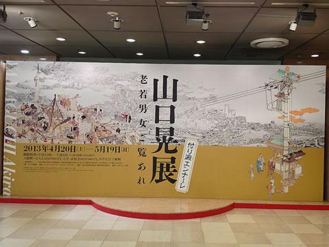 130516yamaguchiakira