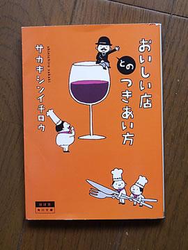 130518sakaki_book