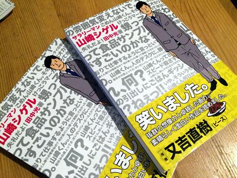 140610double_yamazaki
