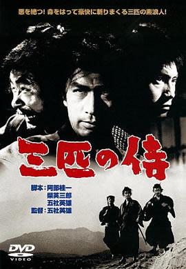 150223three_samurais