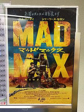 150917madmax