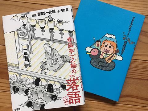 160710ichinosukesaibara