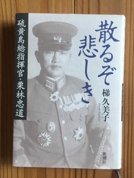 170814kuribayashi