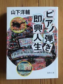 170906pianist