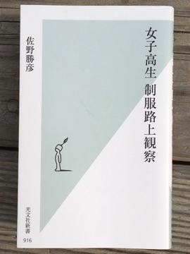 180402seifuku