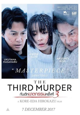 20180614the3rdmurder