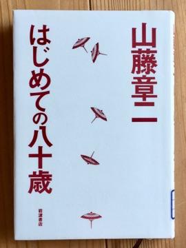 20180919yamafuji