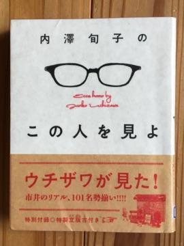 20181003uchizawa