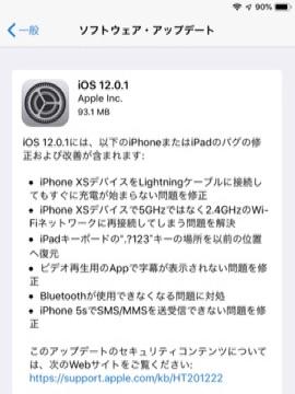 20181015ios12_2