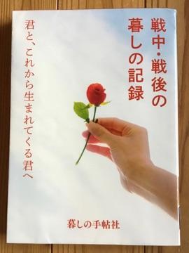 20181025kurashinotechou