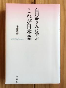 20190308yamatokotoba